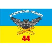 Прапор Артилерійська Розвідка 44 ОАБр