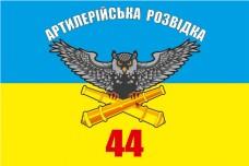 Купить Флаг Артилерійська Розвідка 44 ОАБр в интернет-магазине Каптерка в Киеве и Украине