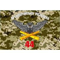 Флаг Артилерійська Розвідка 44 ОАБр (пиксель)