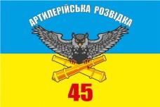 Флаг Артилерійська Розвідка 45 ОАБр