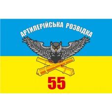 Прапор Артилерійська Розвідка 55 ОАБр