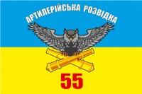 Флаг Артилерійська Розвідка 55 ОАБр