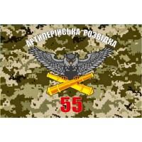 Прапор Артилерійська Розвідка 55 ОАБр (піксель)