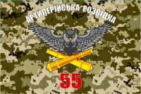 Флаг Артилерійська Розвідка 55 ОАБр (пиксель)