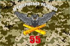 Купить Флаг Артилерійська Розвідка 55 ОАБр (пиксель) в интернет-магазине Каптерка в Киеве и Украине