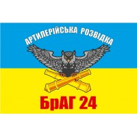 Прапор артрозвідка БрАГ 24 ОМБр