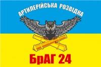 Флаг артрозвідка БрАГ 24 ОМБр