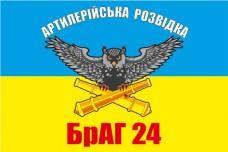 Купить Флаг артрозвідка БрАГ 24 ОМБр в интернет-магазине Каптерка в Киеве и Украине