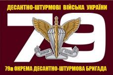 79 ОДШБр - Флаг цвет марун (написи жовтим)