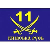 """Прапор 11 Батальйон """"Київська Русь"""" (синій з шаблями)"""