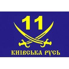"""Флаг 11 Батальйон """"Київська Русь"""" (синій з шаблями)"""