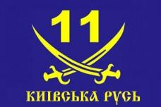 """Флаг 11 Батальйон """"Київська Русь"""" (синій з саблями)"""