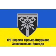 Флаг 128 Окрема Гірсько-Штурмова Закарпатська Бригада
