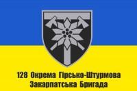 Прапор 128 Окрема Гірсько-Штурмова Закарпатська Бригада