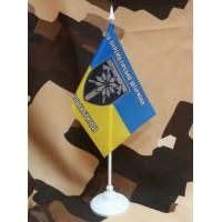 Настільний прапорець 128 Гірсько-Штурмова Закарпатська Бригада