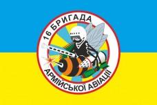 Купить Флаг 16-та окрема бригада армійської авіації «Броди»  в интернет-магазине Каптерка в Киеве и Украине