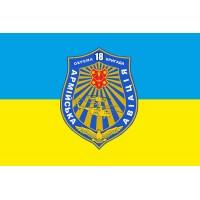Прапор 18 окрема бригада армійської авіації