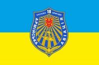Флаг 18 окрема бригада армійської авіації