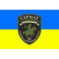 Прапор 21 БТрО Сармат