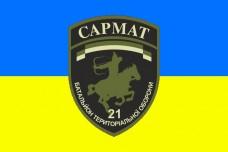 Флаг 21 БТрО Сармат