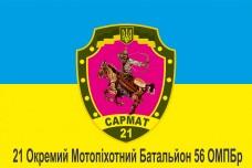 Прапор 21 ОМПБ Сармат 56 ОМПБр