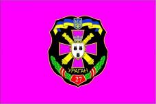 Флаг 27 Окрема Реактивна Артилерійська Бригада (малиновий)