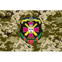 Флаг 27 Окрема Реактивна Артилерійська Бригада (пиксель)