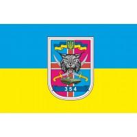 354 Навчальний Механізований Полк Прапор