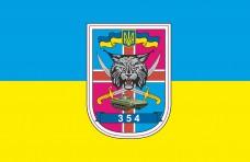 Купить 354 Навчальний Механізований Полк Прапор в интернет-магазине Каптерка в Киеве и Украине