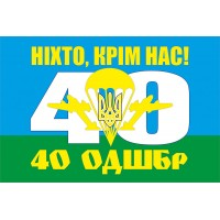 Флаг 40 ОДШБр Николаев