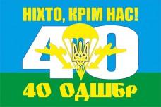 Прапор 40 ОДШБр Миколаїв