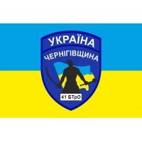 Флаг 41 БТрО Батальйон Териториальної Оборони Чернігівщина