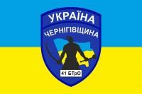 Прапор 41 БТрО Батальйон Териториальної Оборони Чернігівщина