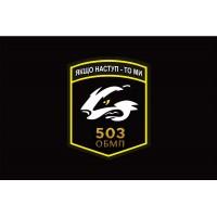 Флаг 503 ОБМП черный (шеврон)