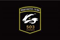 Прапор 503 ОБМП чорний (шеврон)