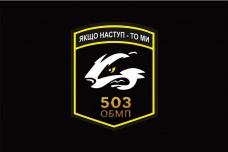 Купить Прапор 503 ОБМП чорний (шеврон) в интернет-магазине Каптерка в Киеве и Украине