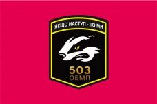 Флаг 503 ОБМП (малиновый)