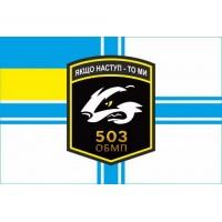 Флаг 503 ОБМП Барсук ВМС Украины