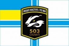 Прапор 503 ОБМП Борсук (ВМСУ)