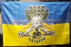 Флаг 8 батарея 27 Окрема Реактивна Артилерійська Бригада