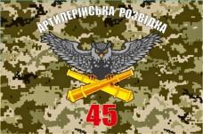 Флаг Артилерійська Розвідка 45 ОАБр (пиксель)