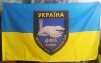 Флаг Дика Качка Зведений Загін Повітряних Сил