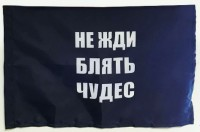 Флаг Не жди блять Чудес!