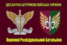 Флаг Окремий Розвідувальний Батальйон ДШВ (емблема й знак)