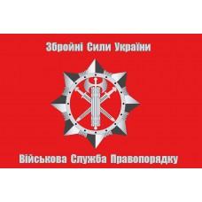 Флаг Військова служба правопорядку Збройні Сили України