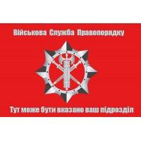 Прапор Військова служба правопорядку ЗСУ з вказаним підрозділом на замовлення