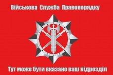 Флаг Військова служба правопорядку ЗСУ з вказаним підрозділом на замовлення