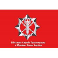 Прапор Військова служба правопорядку у Збройних Силах України