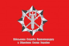 Флаг Військова служба правопорядку у Збройних Силах України