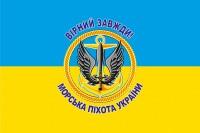 Флаг Морська Піхота Вірний Завжди! Україна
